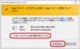 Internet Explorerで「Webサイトで、このプログラムを使ってWebコンテンツを開こうとしています