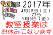 教室のGW休みは2017年4月29日(土)~2017年5月5日(金)の期間、教室の 授業は休みになります