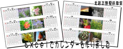 カレンダーができあがりました