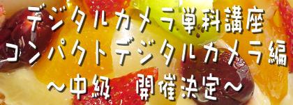 デジカメ単科講座〜コンパクトデジタルカメラ編〜