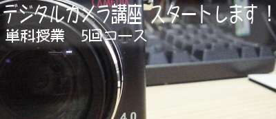 デジタルカメラ単科!7月29日からスタート