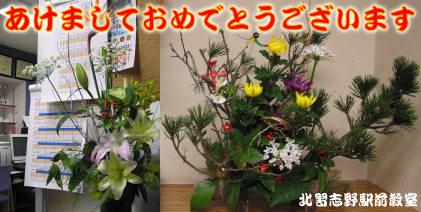 教室に花を飾りました