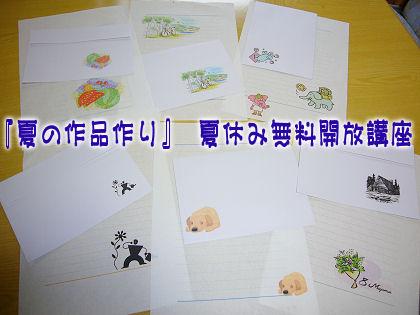 『夏の作品作り』 夏休み無料開放講座1日目終了