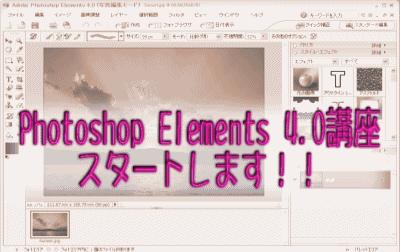 Photoshop Elements 4.0講座
